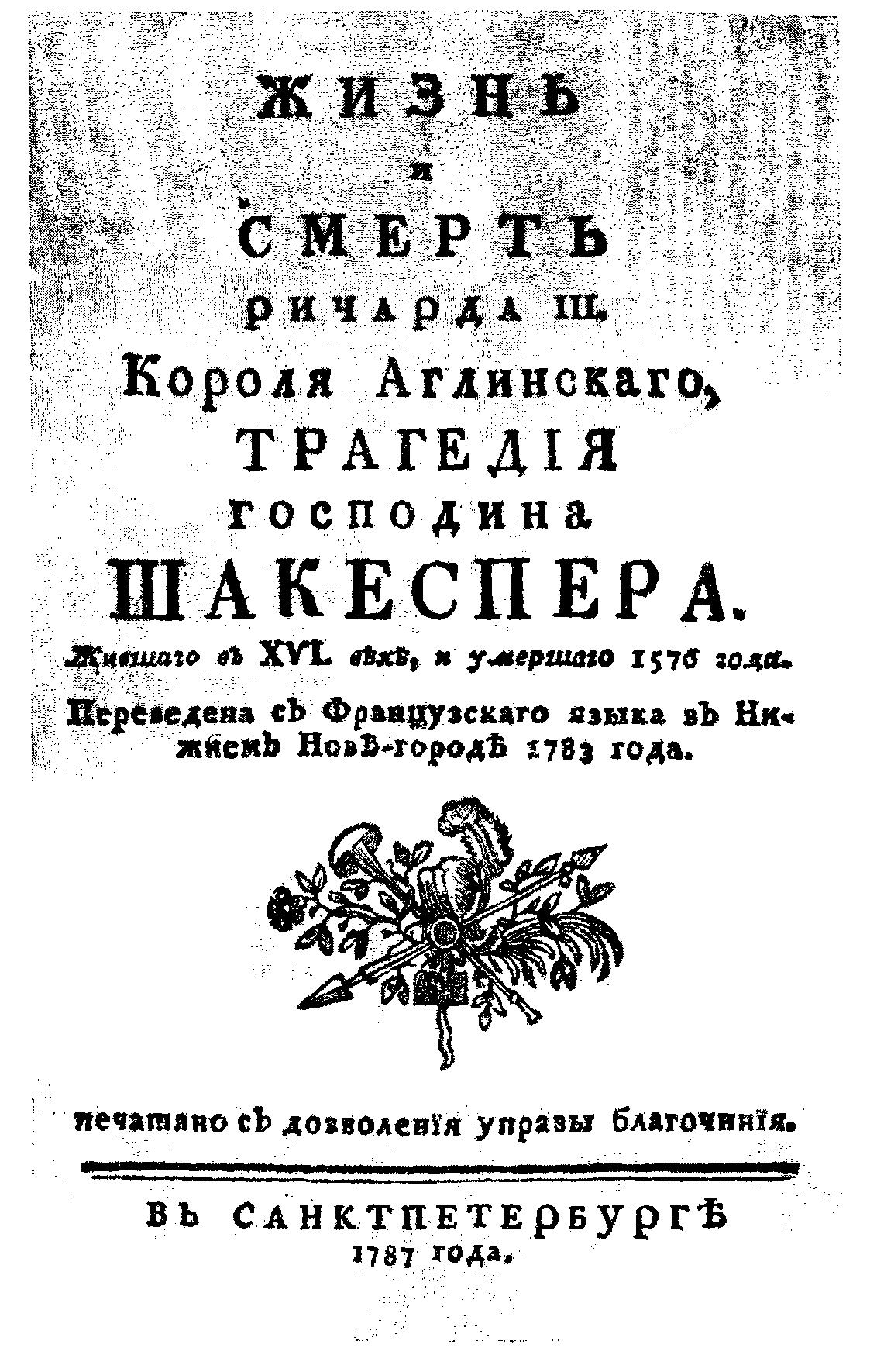 знакомство на русском п